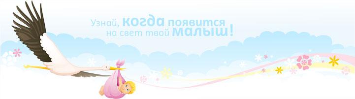 Календарь беременности бэби.ру