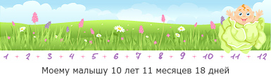 Мой малипусик))