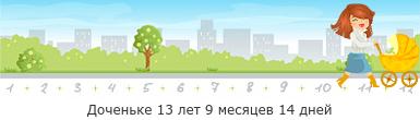 Сад «Непоседы» в Саранске