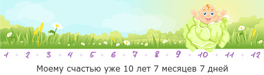 меню 8ми месячного ребенка
