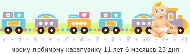 Маленький помощник)