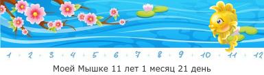 Оттобре на русском))))