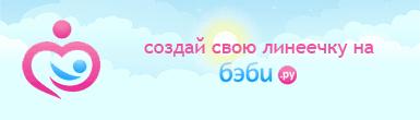 Мой большой пузик)