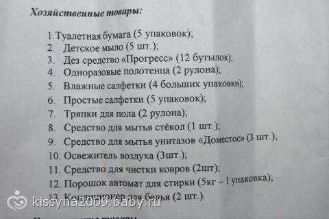 список канцтоваров в садик вытяжка является