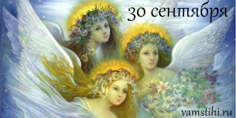 С праздником, с днем веры, надежды и любви!!!