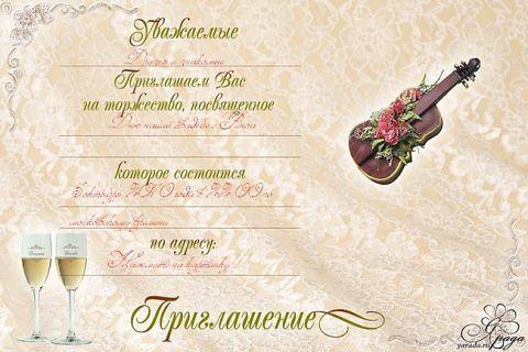 Приглашение на серебряную свадьбу
