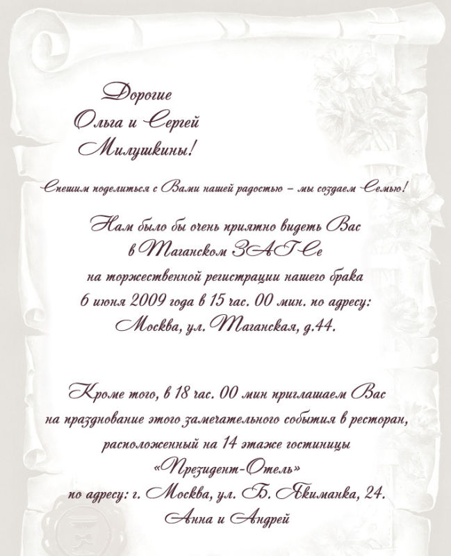 Приглашение на свадьбу образец