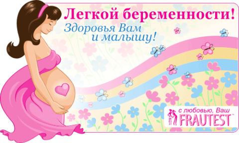 Здоровья и счастья всем женщинам!