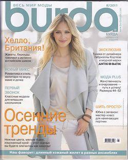 Подборка журналов Burda Moden (453 журнала до 8/2011)
