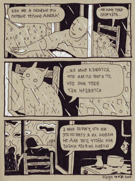 У кошек свой взгляд на вещи. Посмотрите, очень интересно)))