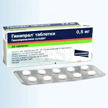 Таблетки при беременности от тонуса матки