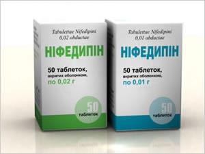 Нифедипин для чего применяется при беременности