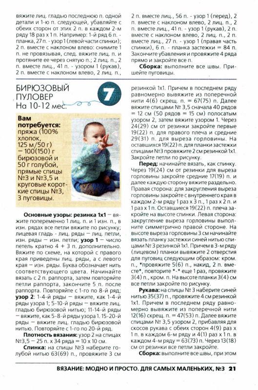 ВМП для самых маленьких 3.2010