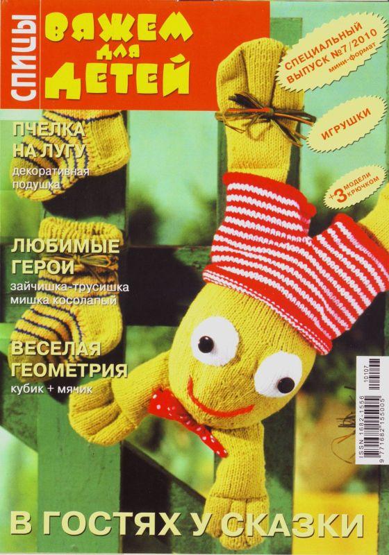 Вяжем для детей 7.2010