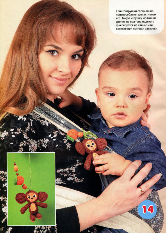 Вязаные игрушки для малышей