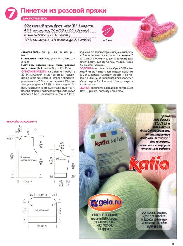 Сабрина Baby 2011-02