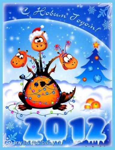 =)))ВСЕМ ВСЕМ ВСЕМ!!! С Новым годом!=)))