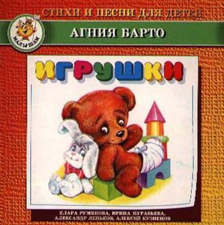Цикл стихов «Игрушки» А. Барто