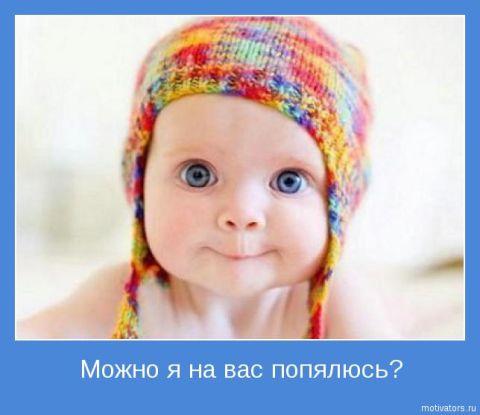 немножко позитива, хочушки улыбаемся!