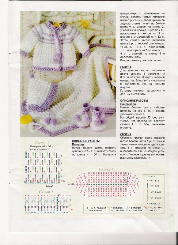 Как правило, подобные вещи для младенцев делают на подкладке.
