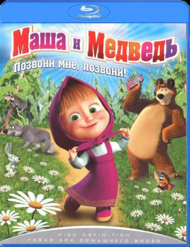 Маша и медведь в HD 1080р качестве (1-13 серии)