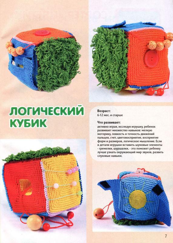 Вязаные развивающие игрушки, вязаные игрушки развивающие