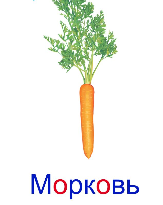 Сегодня, картинка овощей с надписью