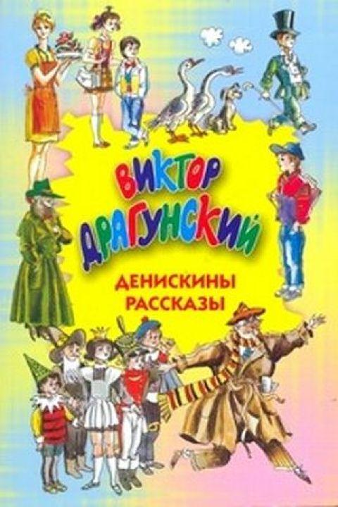 Герой «Денискиных рассказов» встретится с детьми в Воронеже