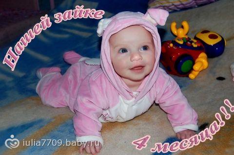 Картинки 4 месяца девочке дочке