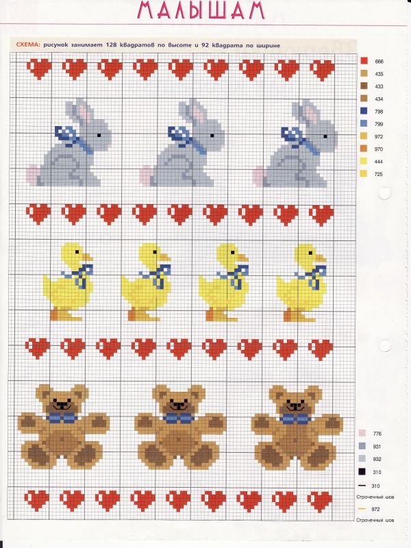 Детская тематика схемы вышивки