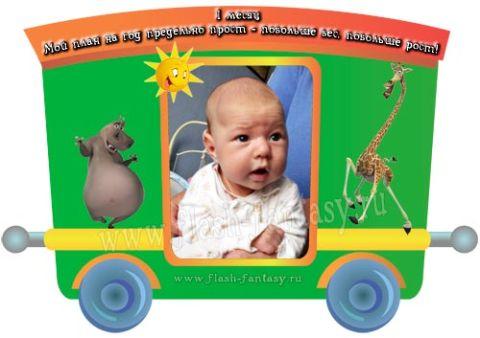 паровозик на год ребенку шаблон фотошоп
