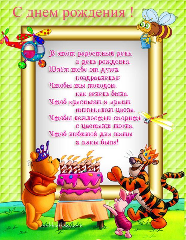 Поздравление в стихах с днем рождения ребенка девочки