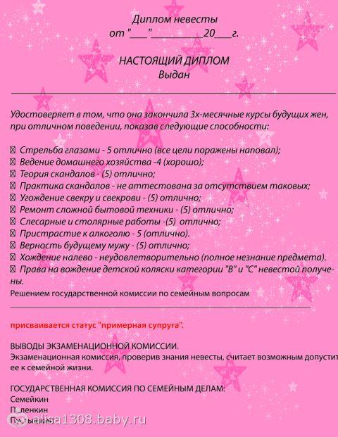 диплом для невесты на девичник